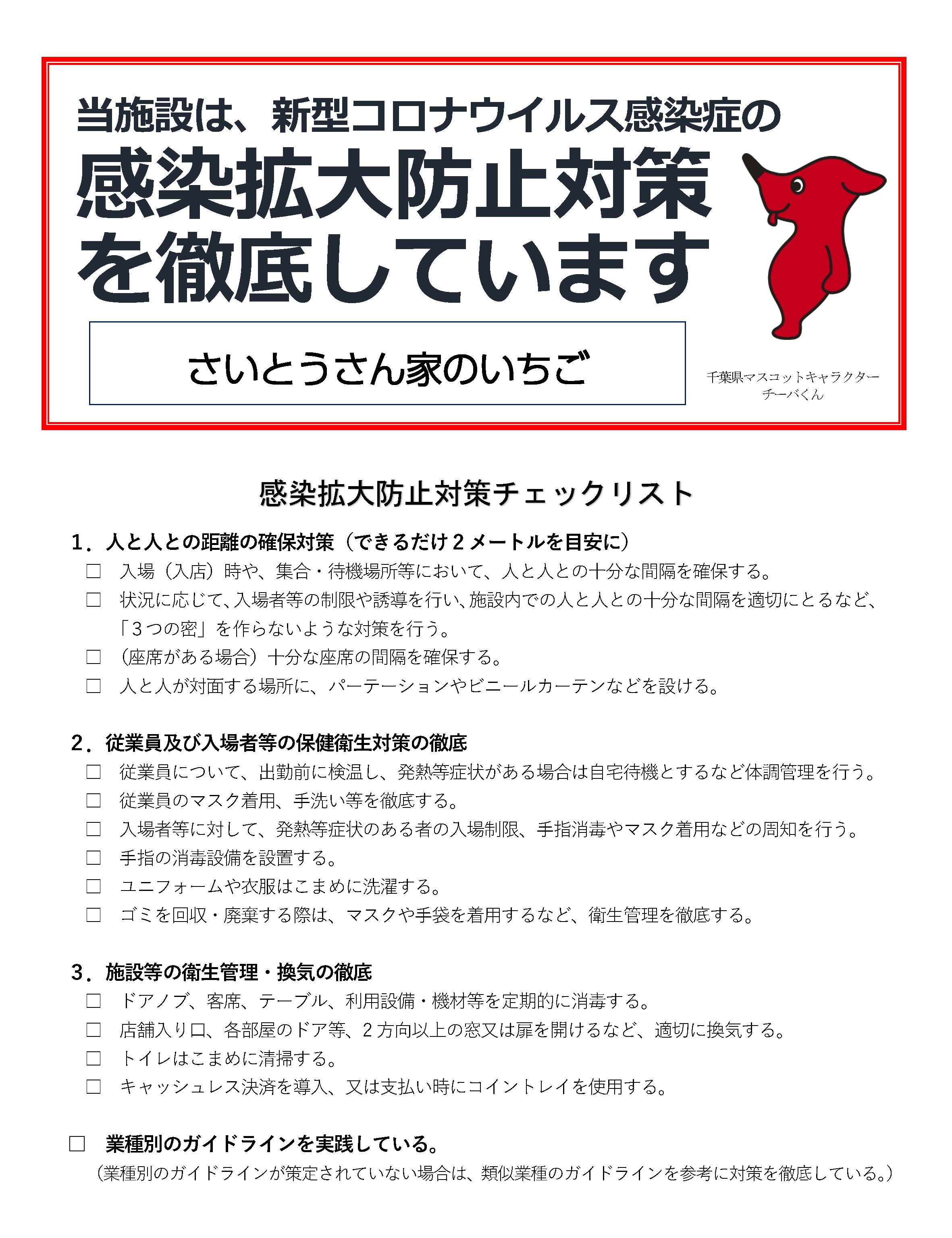 新型コロナウイルス感染症の感染拡大防止対策チェックリスト