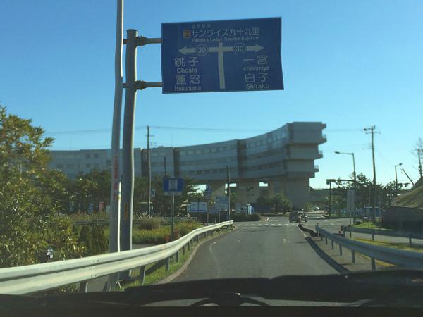 降りてすぐに左方向、銚子・蓮沼方面へ向かいます。